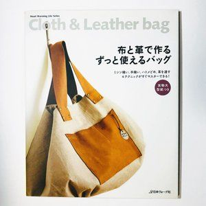 New Cloth & Leather Bag DIY Book